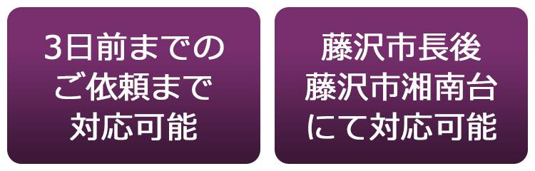 3日前までのご依頼まで 対応可能/藤沢市長後藤沢市湘南台にて対応可能