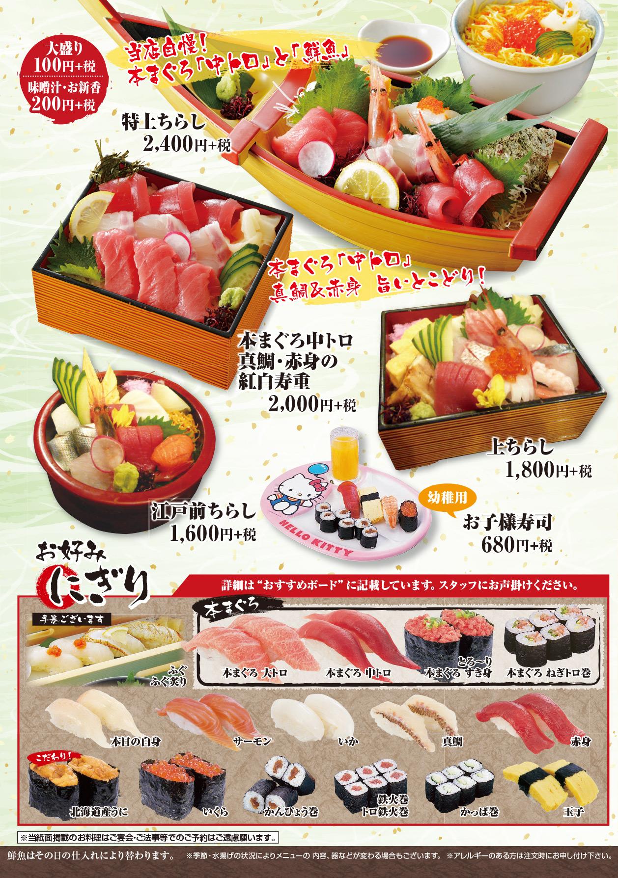 Sushi Dining やよい 湘南台店 グランドメニュー
