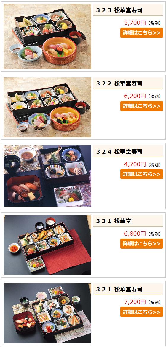 松華堂弁当 松華堂料理  藤沢市のケータリング