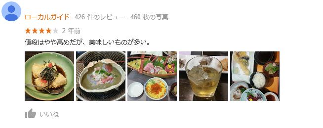 湘南台駅 和食 ランチ ご評価